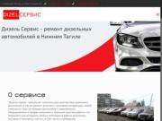 Дизель Сервис - ремонт и диагностика дизельных автомобилей в Нижнем Тагиле.