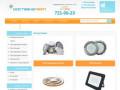Наш магазин специализируется на продаже энергосберегающих ламп, в том числе энергосберегающих светодиодных ламп нового поколения и светодиодных светильников. (Россия, Московская область, Москва)