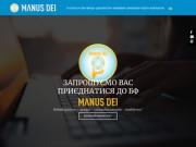 Благотворительный фонд Украины Манус Дей (Украина, Киевская область, Киев)