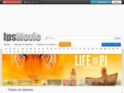 IpsMovie.ru - oнлайн-кинотеатр (фильмы, сериалы, мультфильмы, передачи, обои, постеры, музыка из фильма)