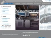 Аквилон   Продажа и обслуживание климатической техники в Красноярске