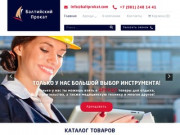 В Балтийском прокате (Санкт-Петербург) Вы сможете взять в аренду газовые горелки, электростанции, бензогенераторы, толщиномеры, а также виброплиты, трубогибы и прочее оборудование и инструменты для строительства и ремонта. (Россия, Ленинградская область, Санкт-Петербург)