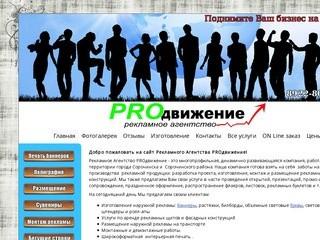 Рекламное агентство «PROдвижение» (Оренбургская область, г. Сорочинск, ул. Карла Маркса 21 (здание Ростелеком, 1й этаж, центральный вход), Телефон: 8922-808-9-808)