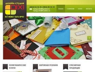 Полиграфическая фирма «ДИКСИ»: печать рекламы в Калуге
