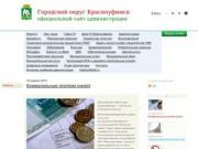 Официальный сайт администрации Красноуфимска