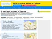 Языковые школы в Казани (Ино-Школа.Ру)