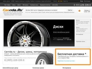 Шины и диски. Продажа, доставка шин, автодисков для авто по Москве и России