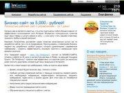 Theta8 - Веб дизайн студия, нужен сайт, заказать сайт, создание, разработка web сайта