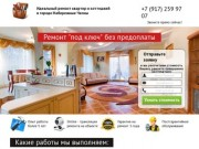 """Ремонт квартир и офисов в городе Набережные Челны """"под ключ"""""""