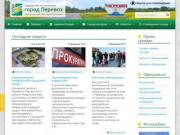 Город Перевоз   официальный сайт администрации г. Перевоз