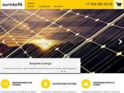 Компания Aurinko96 предлагает солнечные модули под торговой маркой aurinko®. (Россия, Свердловская область, Екатеринбург)