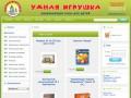 """""""Умная игрушка"""" - развивающие игры для детей (Северодвинск)"""