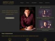 Адвокат Цацин Михаил Павлович - официальный сайт