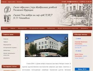 Омский Дом Актера