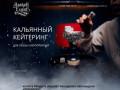 Hookah Event | Кальянный кейтериг в Москве и МО