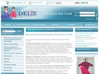 Интернет магазин детской одежды из Эстонии и Финляндии в Санкт