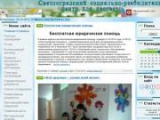 Светлоградский социально-реабилитационый