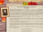 Сайт памяти Зубцовой Наталии Михайловны
