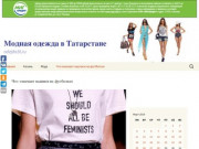Модная одежда в Татарстане | odejda16.ru