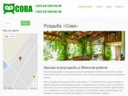 Усадьба «Сова» - это уютный двухэтажный особняк недалеко от Минска. (Белоруссия, Минская область, Минск)