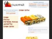Samurai154.ru - Доставка суши. Куйбышев. Барабинск.