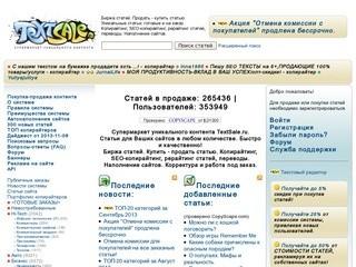 TextSale.ru - Биржа статей (интересные статьи для сайтов) - купить-продать статью, копирайтинг, SEO-копирайтинг, рерайтинг статей, переводы, наполнение сайтов контентом)