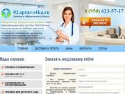 Медсправки в Уфе на 02.spravo4ka (Россия, Башкортостан, Уфа)