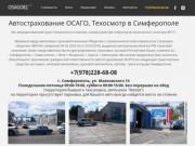 Автострахование ОСАГО, страховка для автомобиля, техосмотр Симферополь