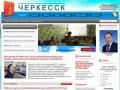 Официальный сайт Черкесска