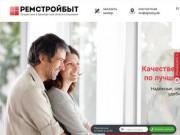 РЕМСТРОЙБЫТ - лучшие окна в Оренбургской области и Башкирии