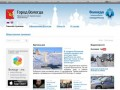 Официальный сайт Вологды