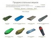 Магазин спальных мешков  в Дмитрове bibivang.ru