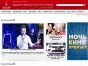 Ведущий информационный портал Москвы