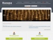 Kazapa - Биржа быстрых рекламных ссылок