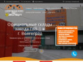 Продажа газобетонных блоков (Россия, Волгоградская область, Волгоград)