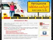 Автошкола - Мга, Отрадное, Шлиссельбург - обучение вождению