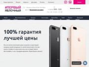 Первый яблочный   Купить Iphone в Тюмени. Продажа и обслуживание техники Apple в г. Тюмень (Россия, Тюменская область, Тюмень)