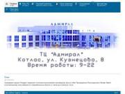 Торговый Центр Адмирал