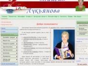 Писательница Лукьянова Таисия Викторовна Новоаннинского района | ТАИСОЧКА