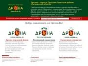 ДРЕЗНА - наш город, www.drezna.ru - наш сайт