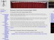 Кондрово в Большой советской энциклопедии