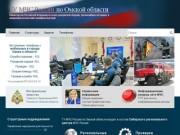 ГУ МЧС России по Омской области