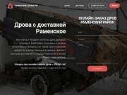 Дрова с доставкой Раменское и Раменский район