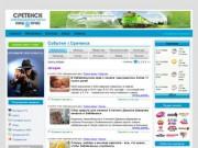 Информационный портал г. Сретенска (Забайкальский край)