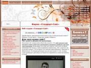 Веб-студия «Стандарт-Сайт» - изготовление сайта визитки, продвижение сайта в поисковых системах (г.Уфа, ул.Мира, 19 — цоколь этаж, тел. +7 (347) 224-21-49)