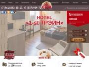 «1-st ТРЭЙН» - новая, современная гостиница в г.Йошкар-Оле