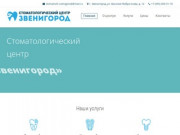 Стоматологический центр «Звенигород»