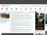 TagilCity.ru - Нижний Тагил - городской портал