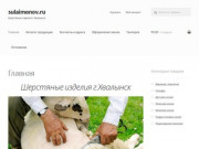 Sulaimonov.ru — Шерстяные изделия г.Хвалынск