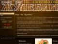 """Кафе - бар """"Жулебино"""" - организация юбилеев, свадеб, банкетов, презентаций, поминальные трапезы (Москва, ул. Тарханская, д.2, тел. 8 968 857-24-64)"""